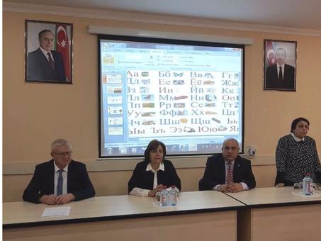 В Шеки состоялся семинар по русскому языку. Фоторепортаж