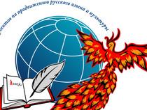 В странах СНГ стартует конкурс для педагогов, преподающих на русском языке