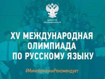 XV Международная олимпиада по русскому языку для зарубежных школьников