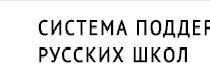 На сайте «Система поддержки русских школ» проводится опрос