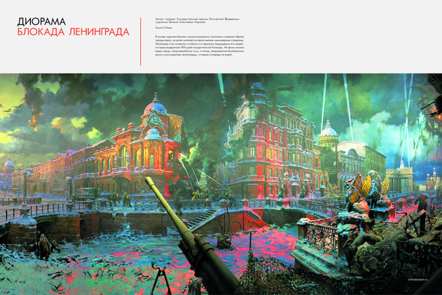 04 Блокада Ленинграда.jpg