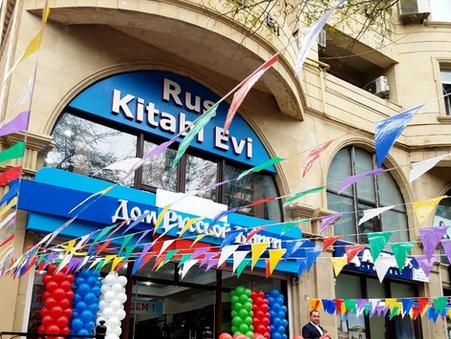«Дом русской книги» в Азербайджане отмечает свое десятилетие
