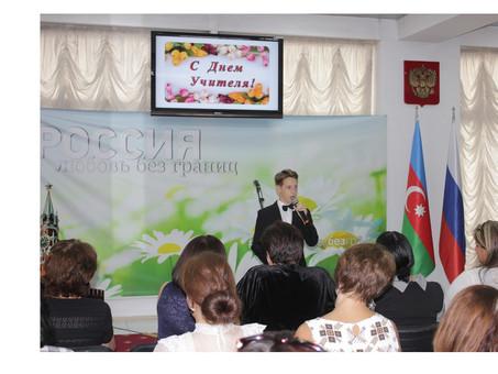 В Российском информационно-культурном центре в городе Баку отметили День учителя. Фоторепортаж