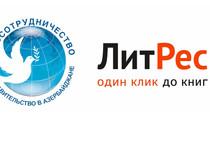 Представительство Россотрудничества в Азербайджане представляет бесплатный доступ к онлайн-проекту «