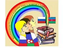 В Баку прошли два тура IХ республиканской Олимпиады по русскому языку и литературе. Фоторепортаж