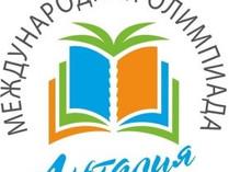 11-я Международная Олимпиада знаний в Анталии