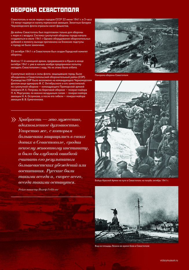 4.11-Севастополь-1.jpg