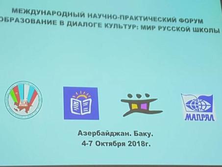 В Баку проходит Международный форум «Образование в диалоге культур: мир русской школы»