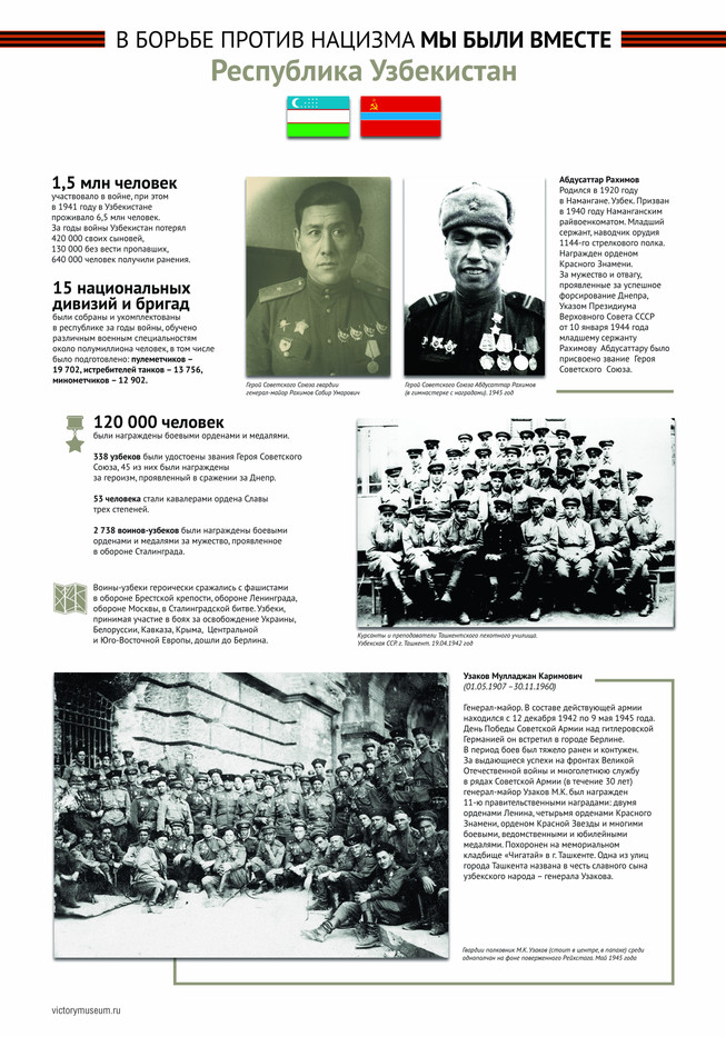 23 узбекистан.jpg