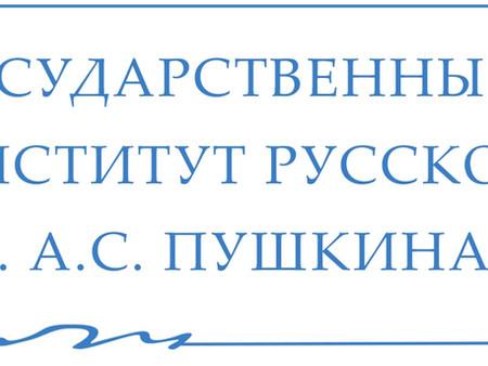 ФГБОУ ВО «ГосИРЯ им. А.С. Пушкина» объявляет  о проведении Международного конкурса профессионального
