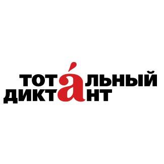Тотальный диктант написали 236 284 человека