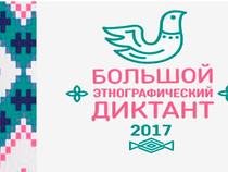 Азербайджан включился в Большой этнографический диктант