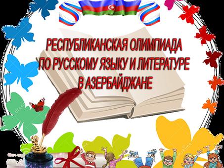 В Азербайджане прошли очередные два тура Х республиканской Олимпиады по русскому языку и литературе.