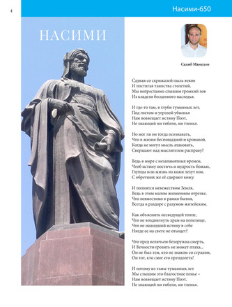 Сахиб Мамедов - Насими