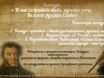 Конкурс «И мы сохраним тебя, русская речь, Великое русское слово»