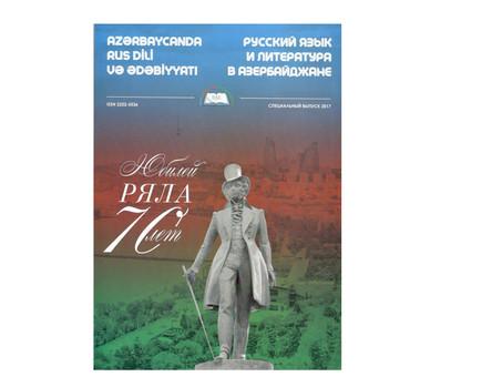 В Баку отметили 70-летие журнала «Русский язык и литература в Азербайджане». Фоторепортаж