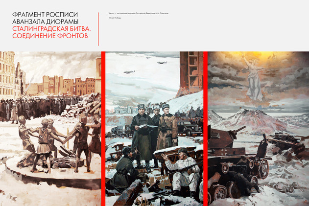 03 Аванзал. Сталинград.jpg