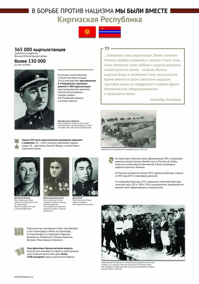 11  Киргизия.jpg