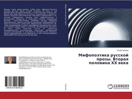 В Германии издана монография азербайджанского ученого