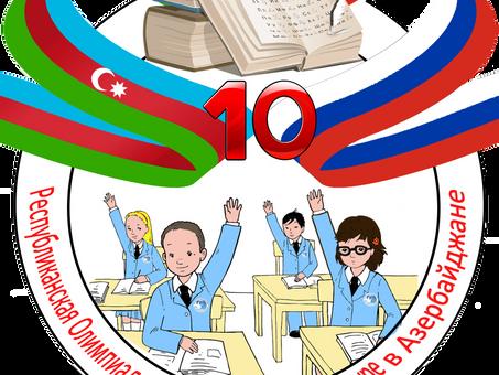 В Азербайджане завершилась Х (юбилейная) Олимпиада по русскому языку и литературе
