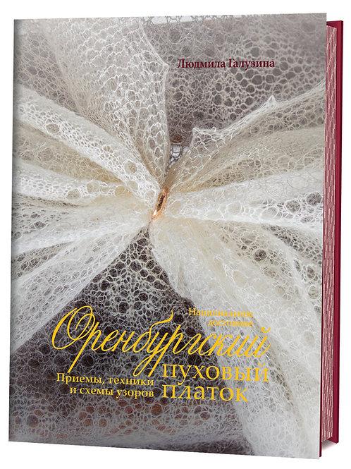 """""""Orenburg downy shawl. Methods, techniques and patterns"""". Galuzina Liudmila"""