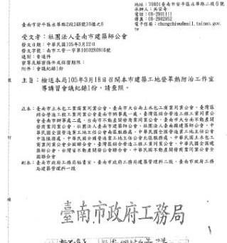 台南市建築工地登革熱防治工作宣導會議紀錄 提醒營建工地主任按規定委外防治!