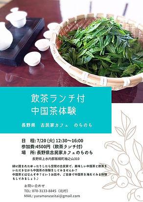 のらのらイベント中国茶.jpg