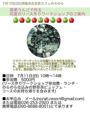 のらのらイベント摘果りんごリーズ.jpg