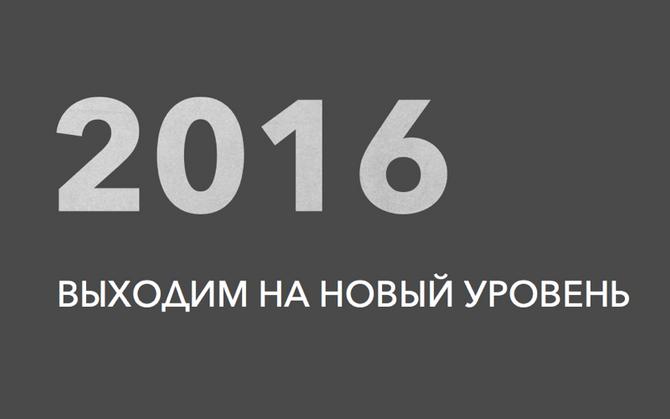 Книга «2016: выходим на новый уровень» (архив)