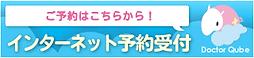 yoyaku320_73c.png
