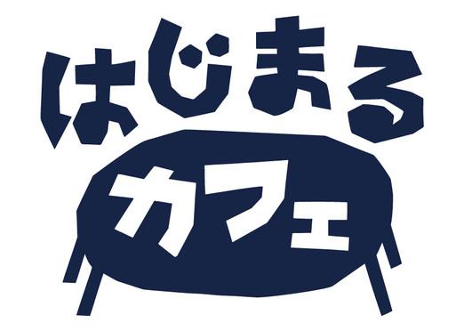 はじまるカフェ ロゴ