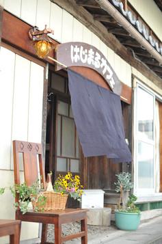 はじまるカフェ 入口 ロゴ