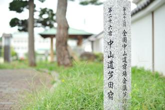 立科町 中山道 芦田宿