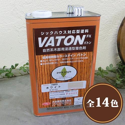 【内部用】VATON 3.7L(約74㎡/1回塗)