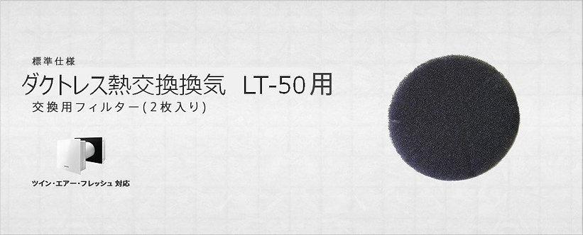フィルター(LT-50用)