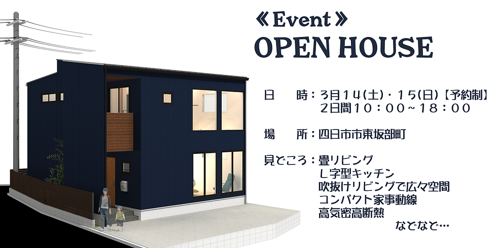 3/15(日) オープンハウス