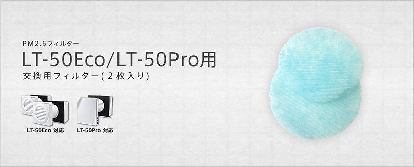 フィルターPM2.5対応(LT-50Eco/LT-50Pro用)