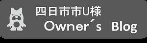 四日市市U様Blog.png