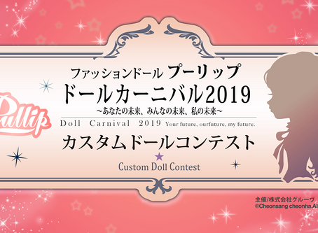 """Custom Doll Contest"" 2019 organized by Groove Inc."