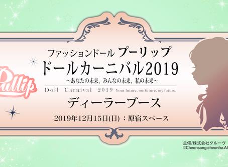~ ドールカーニバル2019~「出店ディーラー発表!」