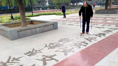 Calligraphy Park