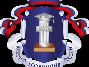 Партнер НЕФ вступил в Ассоциацию Юристов России