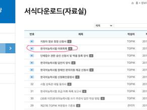 【韓語學習工具】韓文檢定必勝準備法 - TOPIK初/中級必考單字