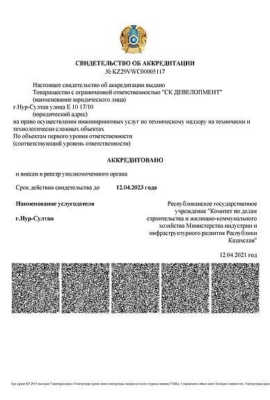 Свидетельство об аккредитации 21-23гг ru
