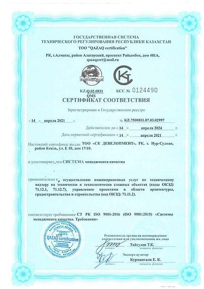 Сертификат ИСО_Страница_1.jpg