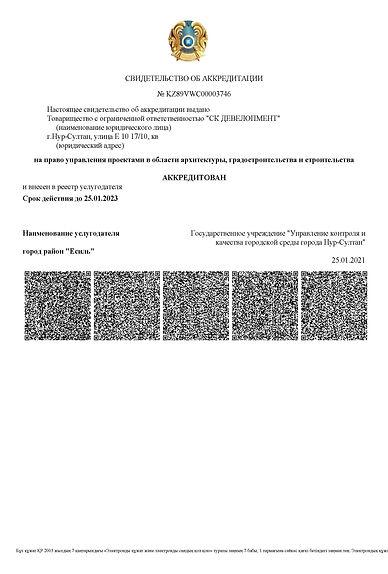 Св-во об аккредитации №KZ89VWC00003746 (