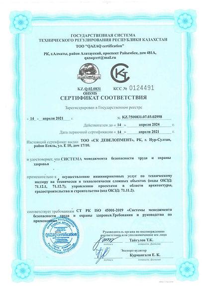 Сертификат ИСО_Страница_3.jpg