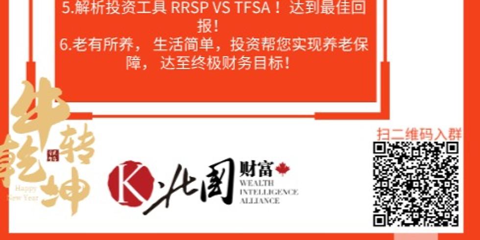 十年一遇!2021年多伦多华人投资千万注意6件事!TFSA原来应该这样用!