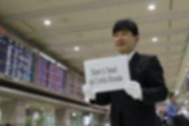 成田空港 ハイヤー ロビーお出迎え