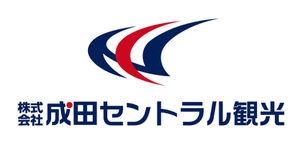 成田セントラル観光